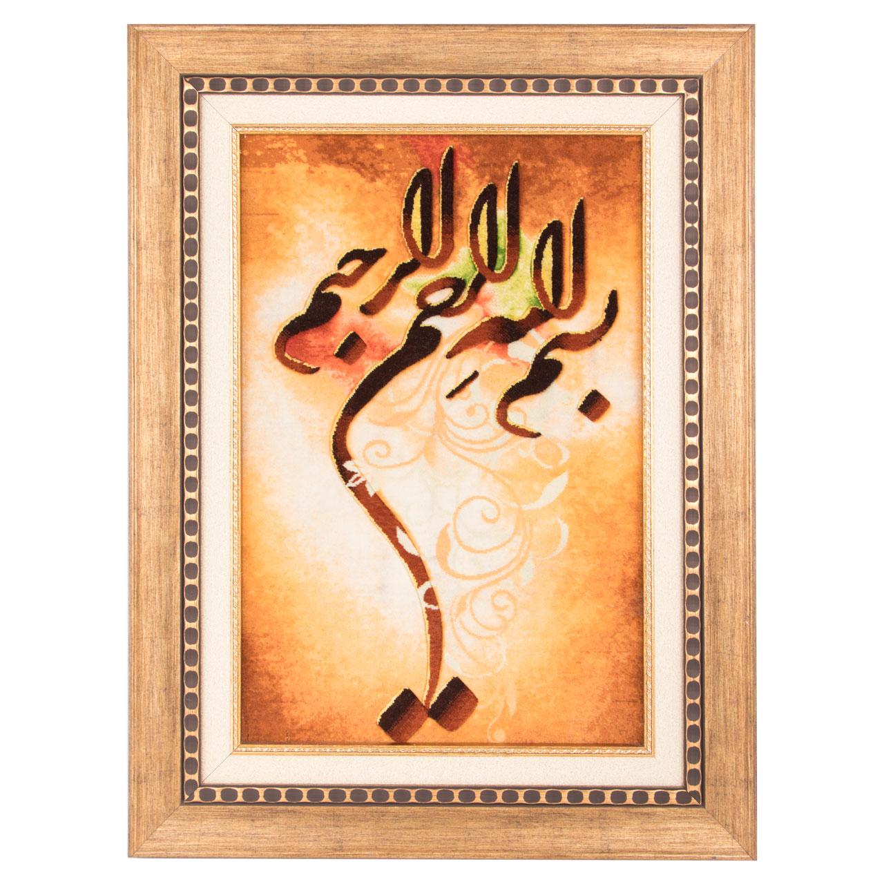 تابلو فرش دستباف بسم الله الرحمن الرحیم برجسته سی پرشیا کد 901605