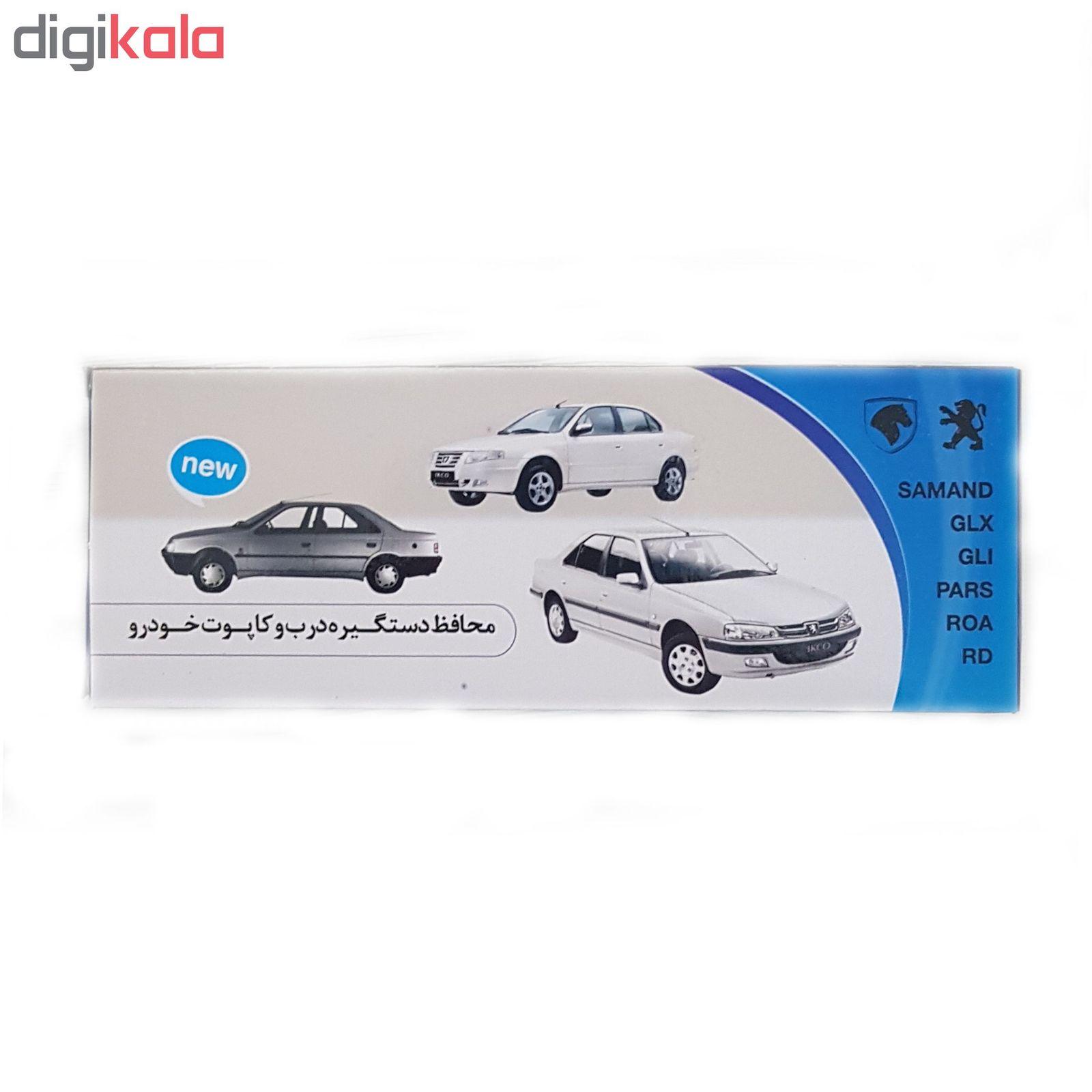 محافظ دستگیره درب و کاپوت خودرو ایمن صنعت کد22 مناسب برای پژو  405 بسته3 عددی main 1 1