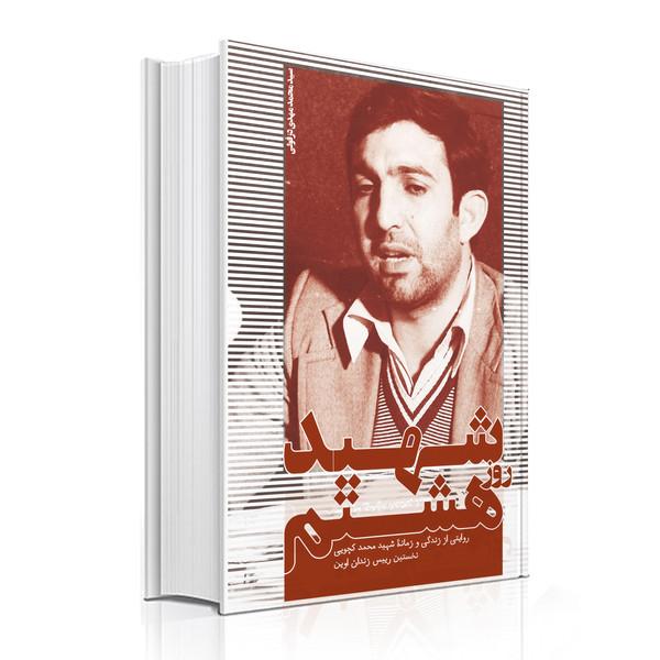 کتاب شهید روز هشتم اثر سید محمد مهدی دزفولی انتشارات صفحه سفید