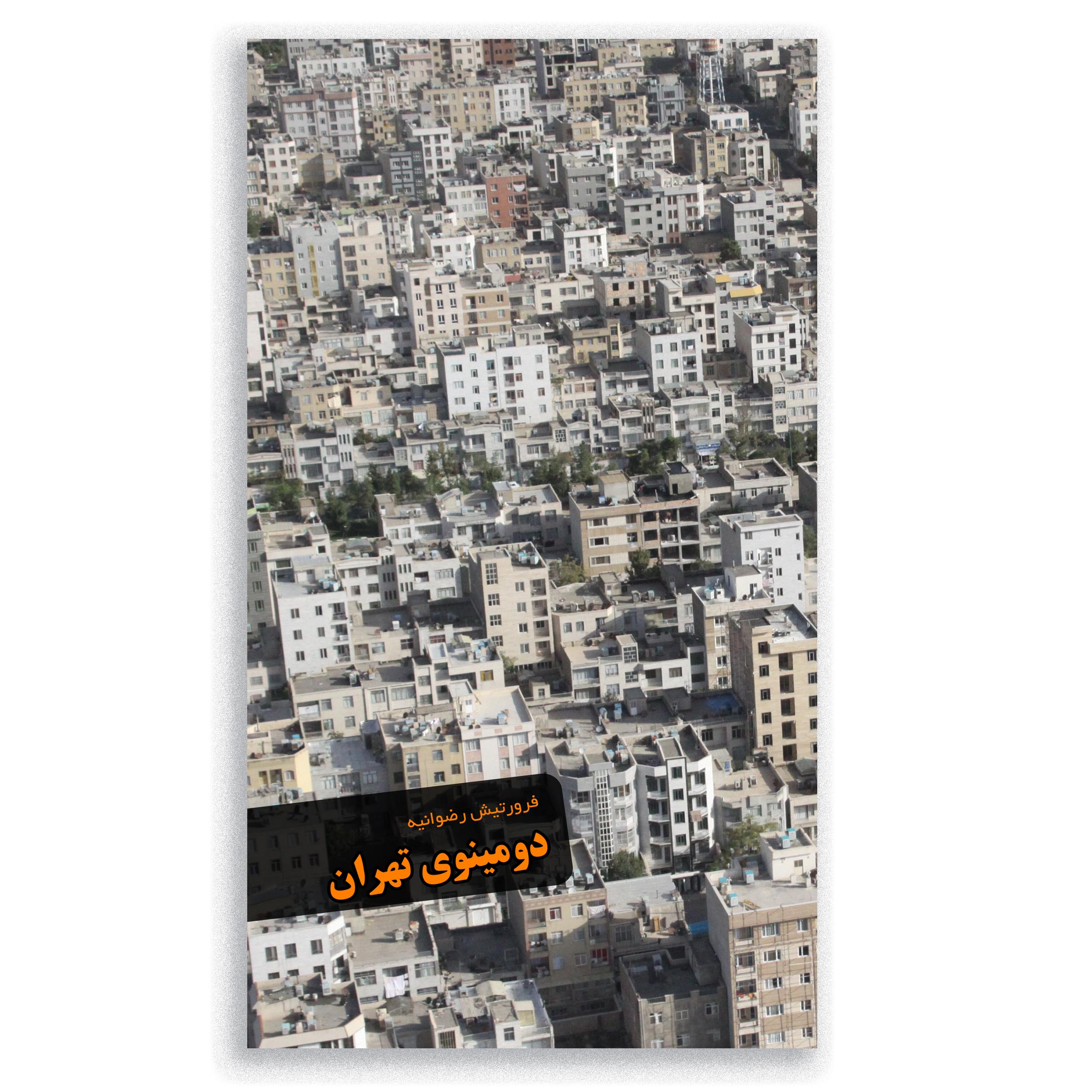 کتاب دومینوی تهران اثر فرورتیش رضوانیه انتشارات صفحه سفید