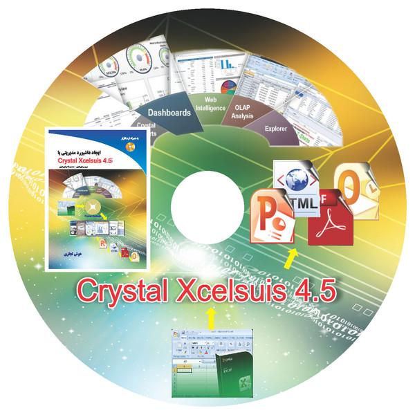نرم افزار Crystal Xcelsius 4.5 نشر صفحه سفید