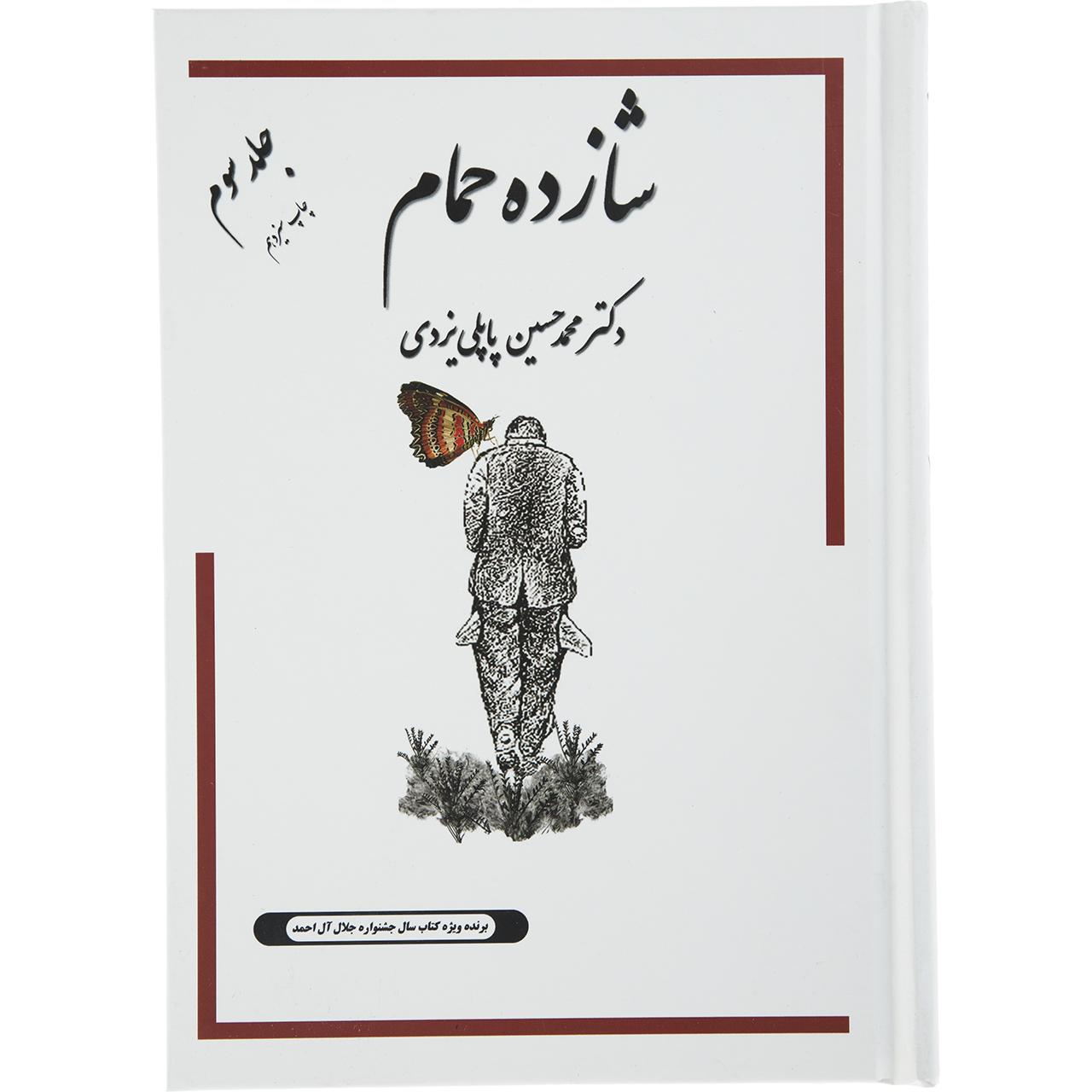 خرید                      کتاب شازده حمام جلد سوم اثر محمد حسین پاپلی یزدی انتشارات گوتنبرگ