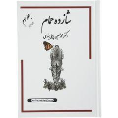 کتاب شازده حمام جلد سوم اثر محمد حسین پاپلی یزدی انتشارات گوتنبرگ