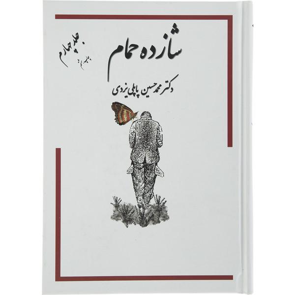 کتاب شازده حمام جلد چهارم اثر دکتر محمد حسین پاپلی یزدی انتشارات گوتنبرگ