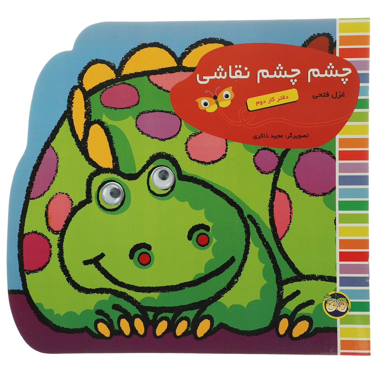 کتاب چشم چشم نقاشی اثر غزل فتحی - دفتر کار دوم