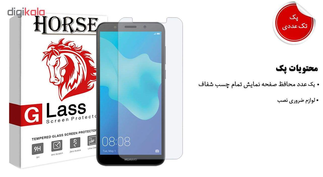 محافظ صفحه نمایش هورس مدل UCC مناسب برای گوشی موبایل هوآوی Y5 2018 / Y5 Prime 2018 main 1 1