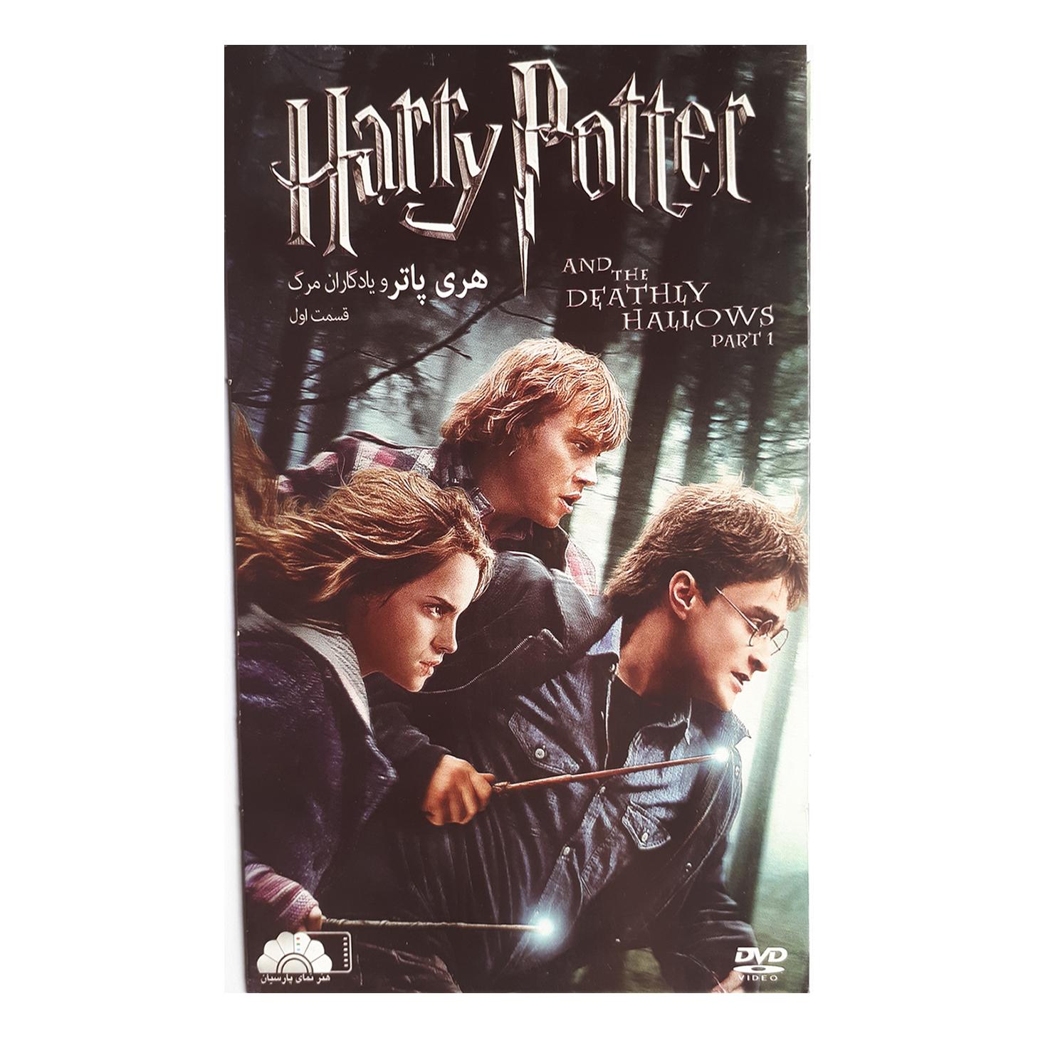 فیلم سینمایی هری پاتر و یادگاران مرگ قسمت اول اثر کریس کلمبوس