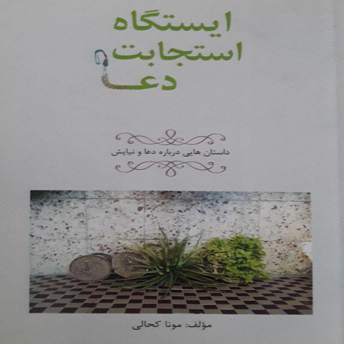 کتاب ایستگاه استجابت دعا اثر مونا کحالی  انتشارات آفرینندگان
