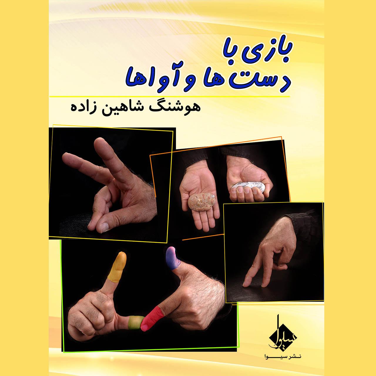 کتاب بازی با دستها و آواها اثر هوشنگ شاهین زاده نشر سیوا