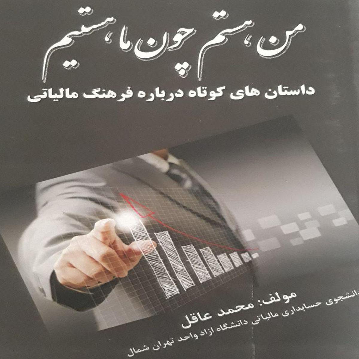 کتاب من هستم چون ما هستیم اثر محمد عاقل انتشارات آفرینندگان