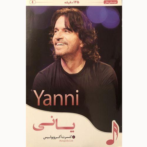 آلبوم تصویری کنسرت یانی شماره 4 نشر پخش دنیای هنر