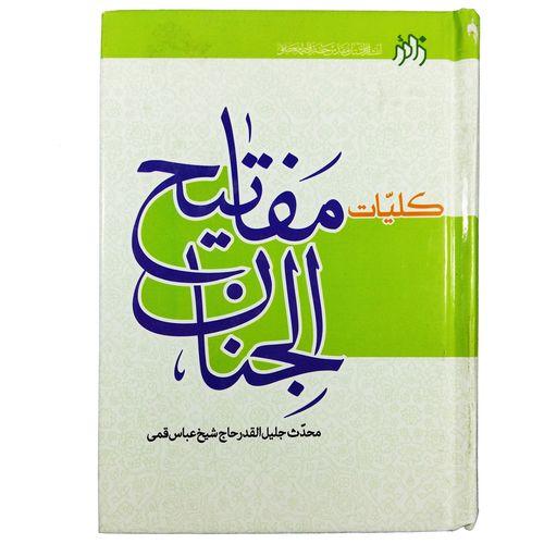 کتاب کلیات مفاتیح الجنان اثر حاج شیخ عباس قمی نشر زائر