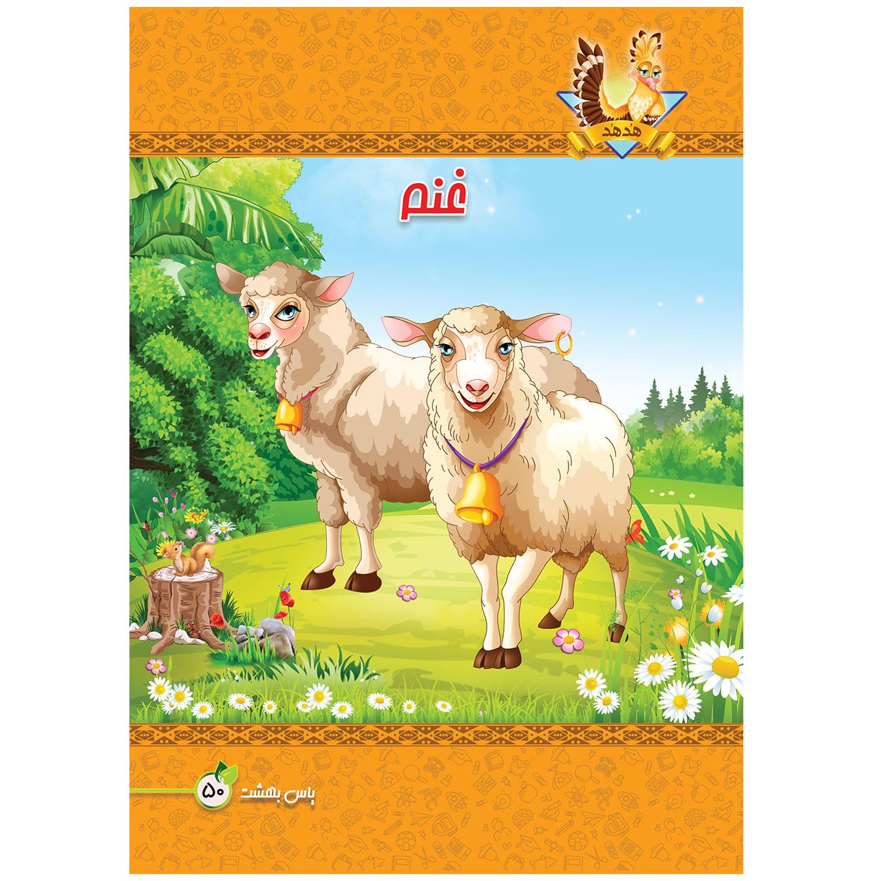 دفتر نقاشي 50 برگ ياس بهشت طرح گوسفند كد N509