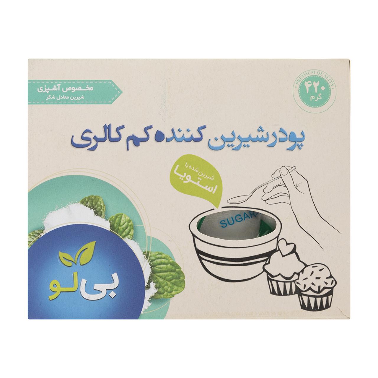 پودر شیرین کننده کم کالری بی لو مخصوص آشپزی وزن 420 گرم
