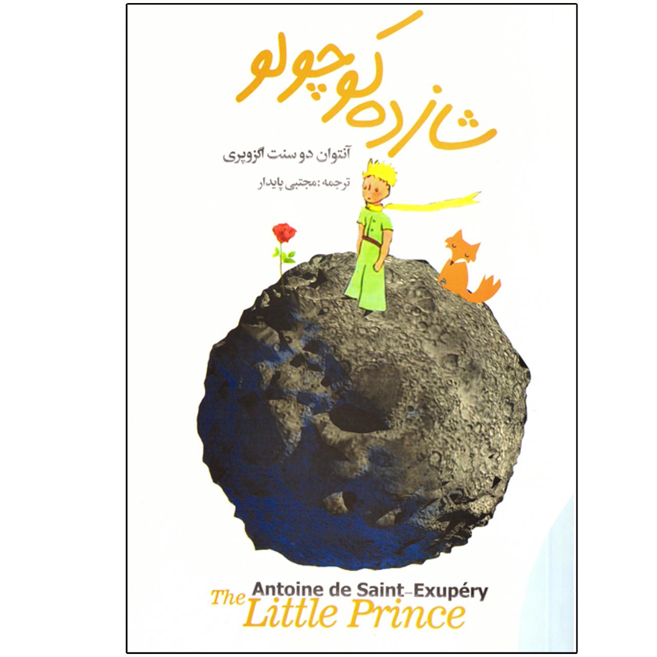 کتاب رمان شازده کوچولو اثر آنتوان دوسنت اگزوپری نشر سالار الموتی به همراه نشانگر