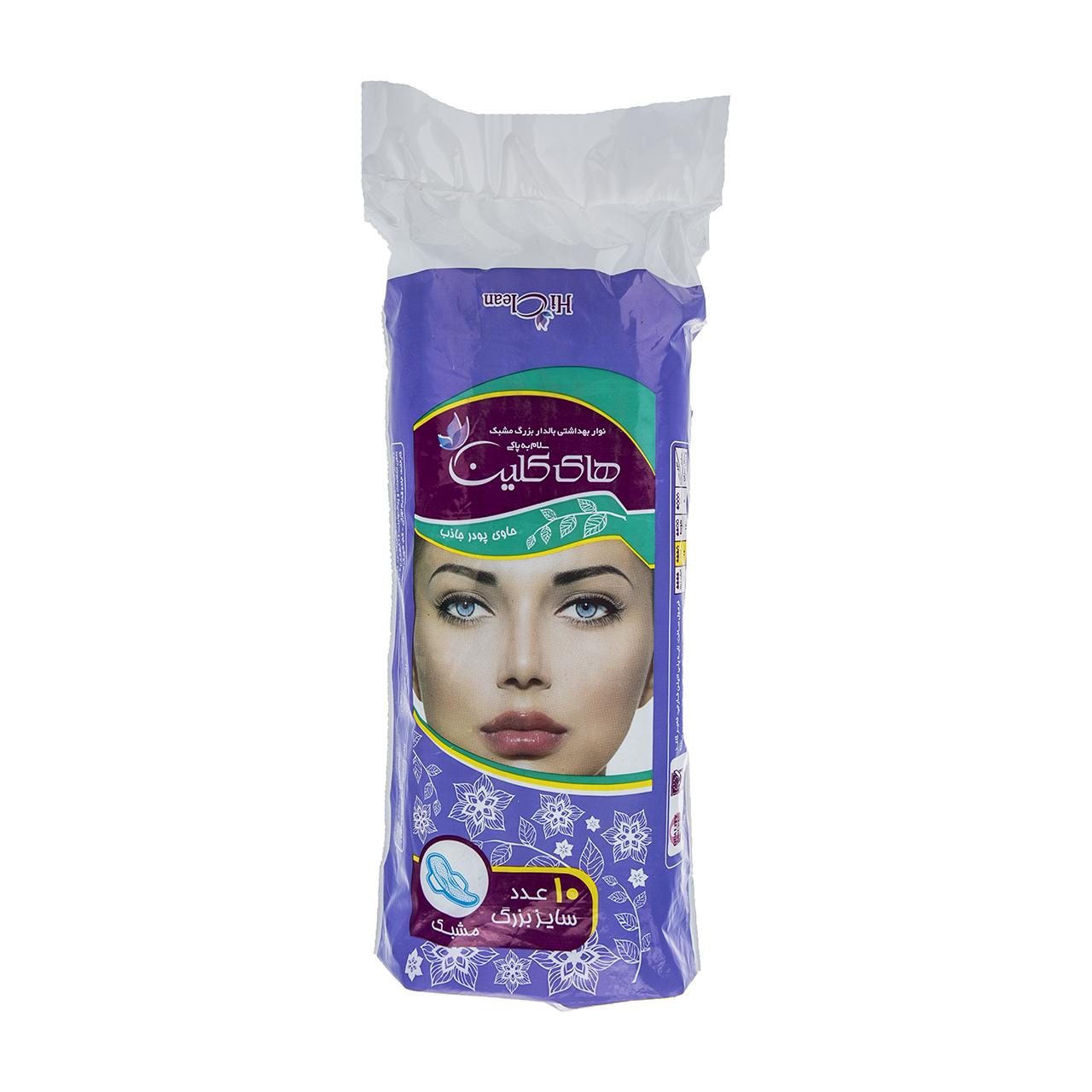 نوار بهداشتی های کلین مدل Purple بسته 10 عددی