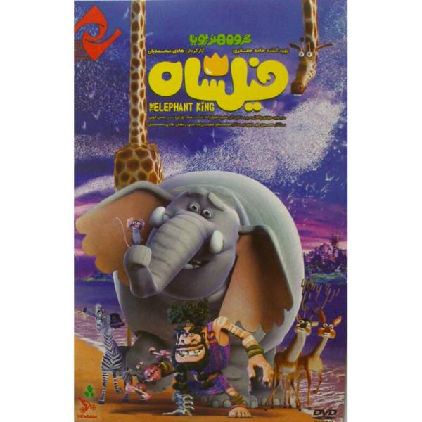 انیمیشن فیلشاه اثر هادی محمدیان