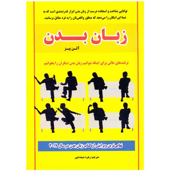 کتاب زبان بدن اثر آلن پیز نشر داریوش به انضمام نشانگر اختصاصی بوکاف