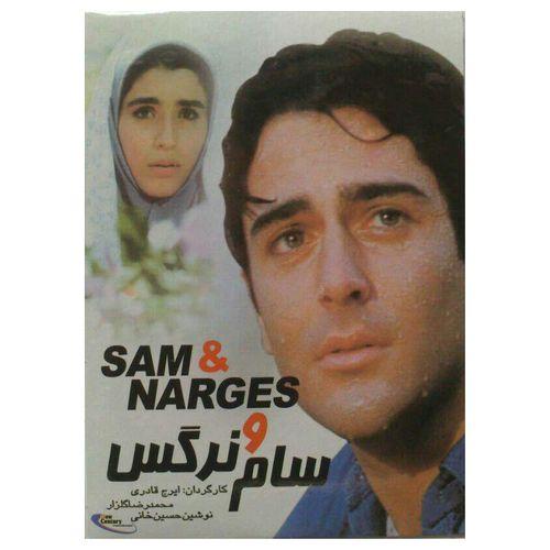 فیلم سینمایی سام و نرگس اثر ایرج قادری