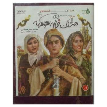 مجموعه هشتگ خاله سوسکه 2 اثر محمد مسلمی