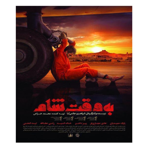 فیلم سینمایی به وقت شام اثر ابراهیم حاتمی کیا انتشارات رسانه ای اوج