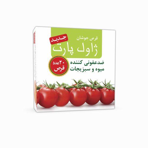 قرص ضدعفونی کنننده میوه و سبزیجات ژاول پارت مدل Effervescent بسته 20 عددی