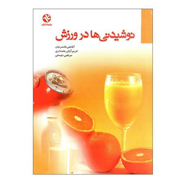 کتاب نوشیدنی ها در ورزش اثر دکتر آقاعلی قاسمنیان انتشارات بامداد کتاب