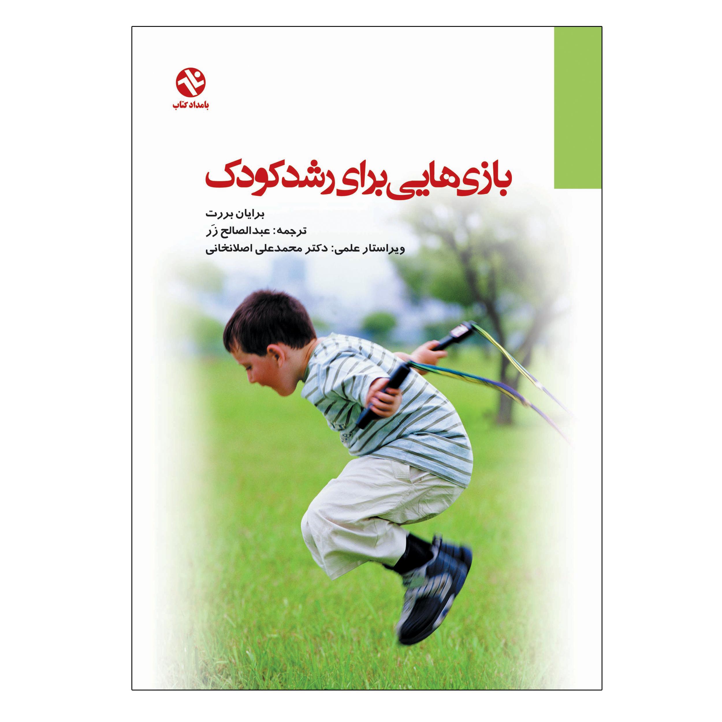 کتاب بازی هایی برای رشد کودک اثر برایان بارت انتشارات بامداد کتاب