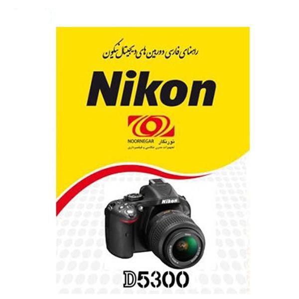 کتاب راهنمای فارسی دوربین نیکون مدل D5300