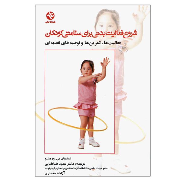 کتاب شروع فعالیت بدنی برای سلامتی کودکان اثر استیفان جی ورجیلیو انتشارات بامداد کتاب