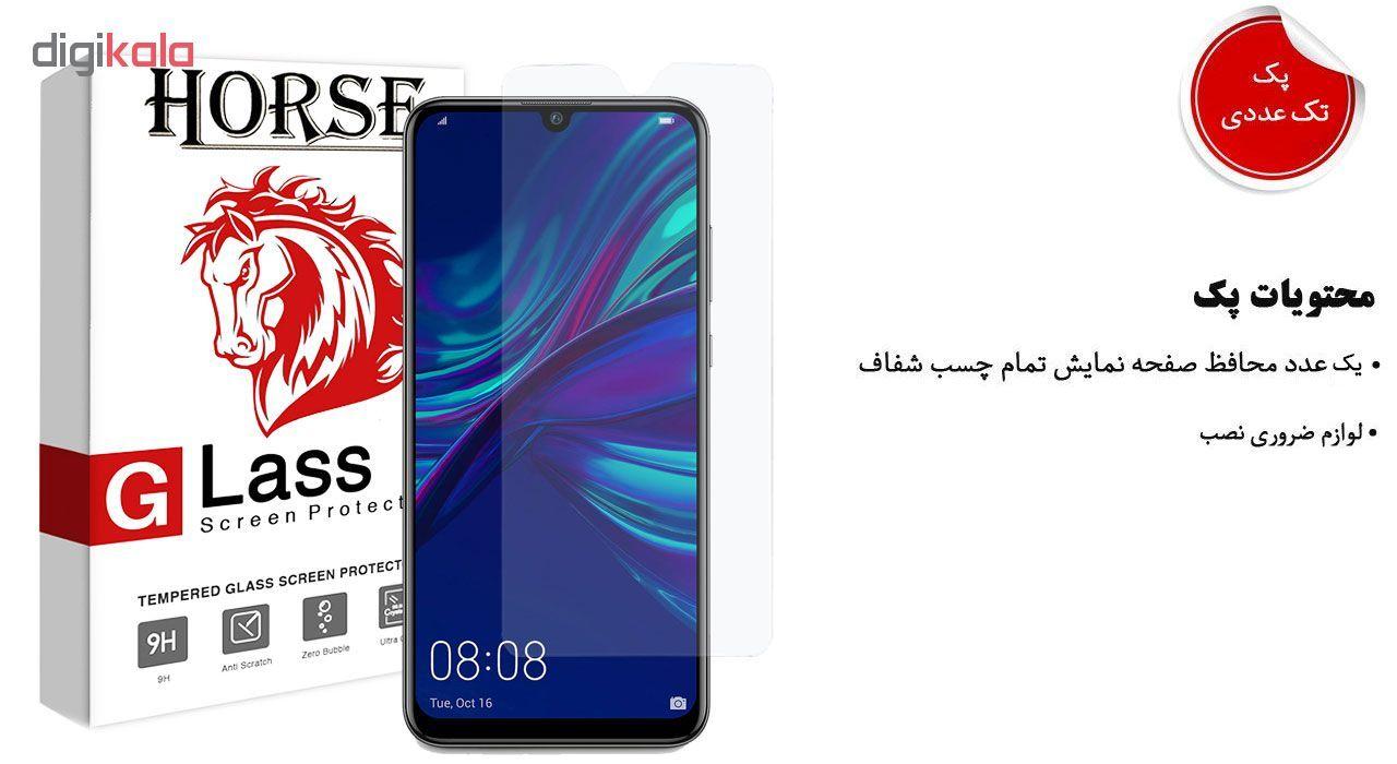 محافظ صفحه نمایش هورس مدل UCC مناسب برای گوشی موبایل هوآوی P smart 2019 main 1 1