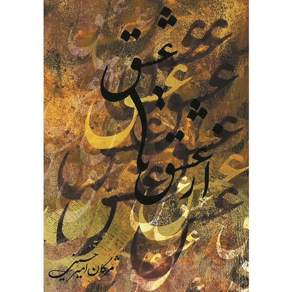 کتاب از عشق تا عشق اثر مژگان امیر حسینی انتشارات اندیشه معاصر
