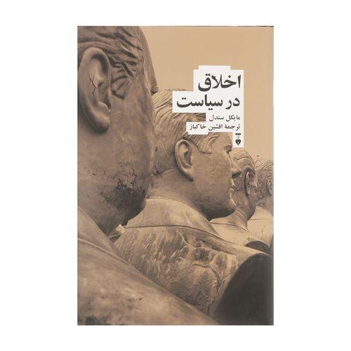 کتاب اخلاق در سیاست اثر مایکل سندل