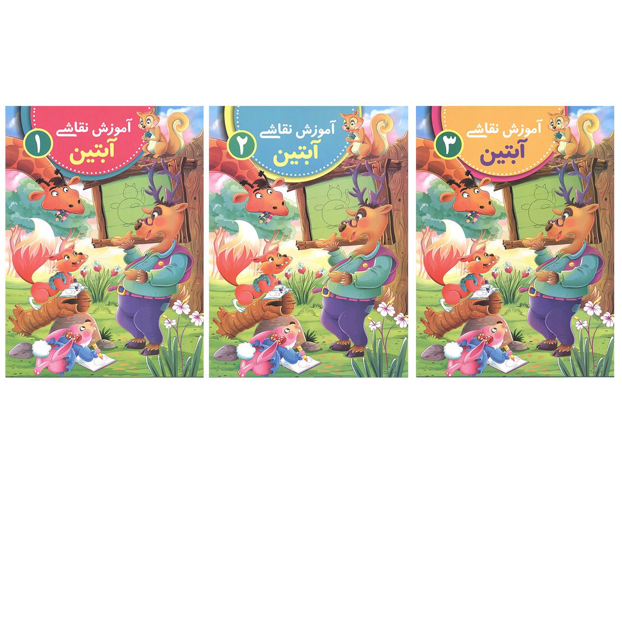 کتاب آموزش نقاشی آبتین اثرمحمدجواد گلشنی مجموعه 3 جلدی نشر کودک یار