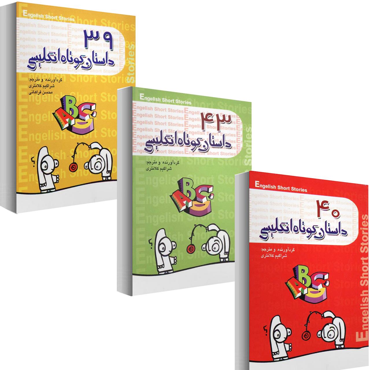 خرید                      کتاب 122 داستان کوتاه انگلیسی اثر شراگیم کلانتری مجموعه 3 جلدی نشر گل بیتا
