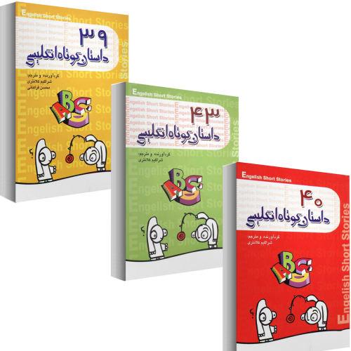 کتاب 122 داستان کوتاه انگلیسی اثر شراگیم کلانتری مجموعه 3 جلدی نشر گل بیتا