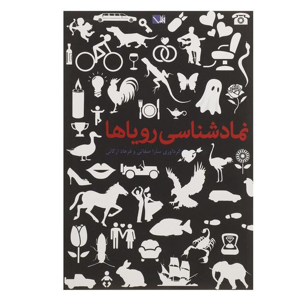 کتاب نماد شناسی رویاها اثر سارا صفاتی