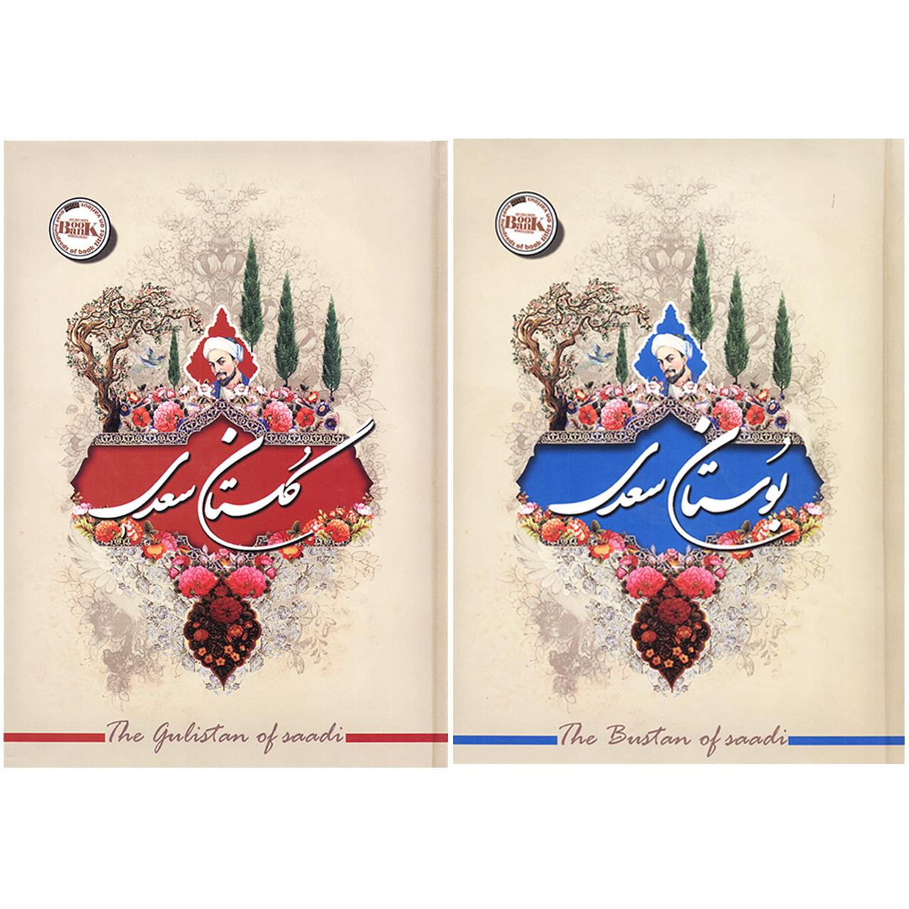 خرید                      کتاب بوستان و گلستان سعدی اثر مصلح بن عبدالله سعدی شیرازی نشر آفرینه