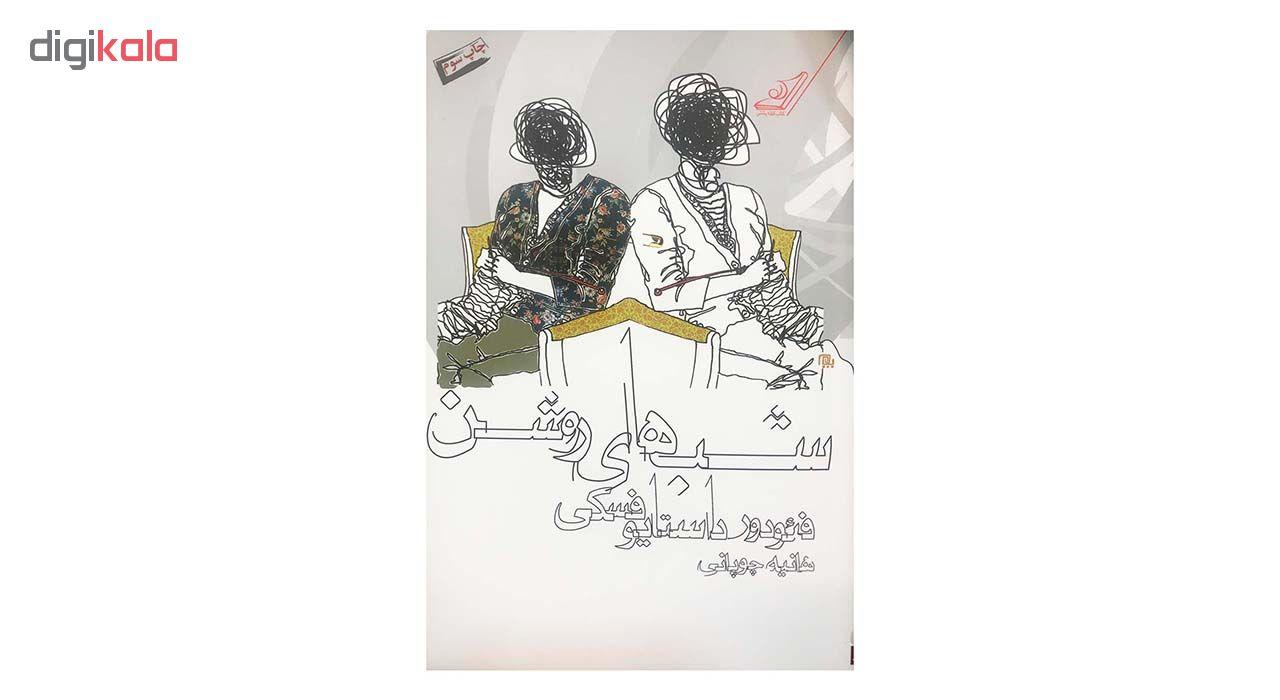 خرید                      کتاب شب های روشن اثر فئودور داستایوفسکی انتشارات کتاب کولهپشتی