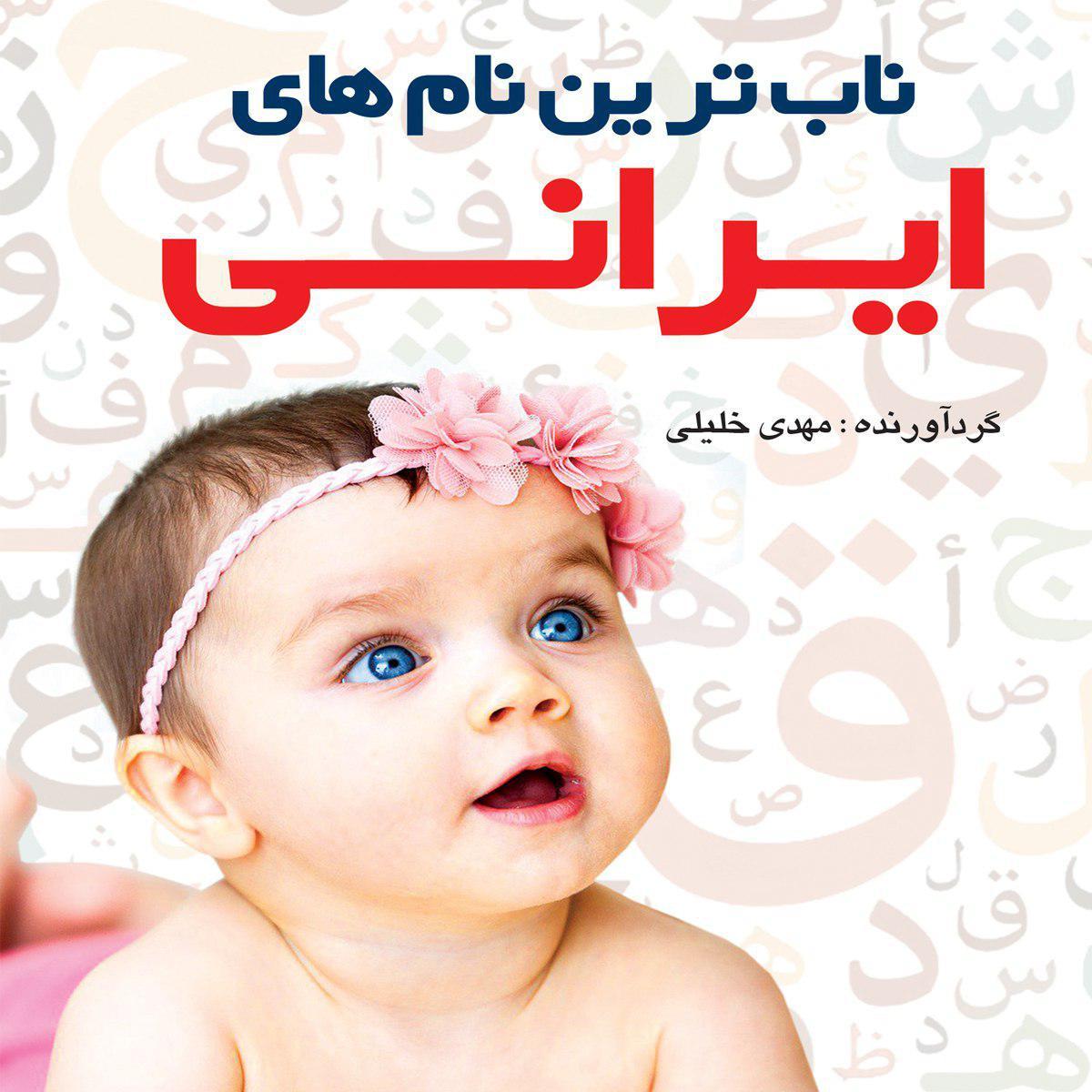 کتاب ناب ترین نام های ایرانی اثر مهدی خلیلی انتشارات آفرینندگان