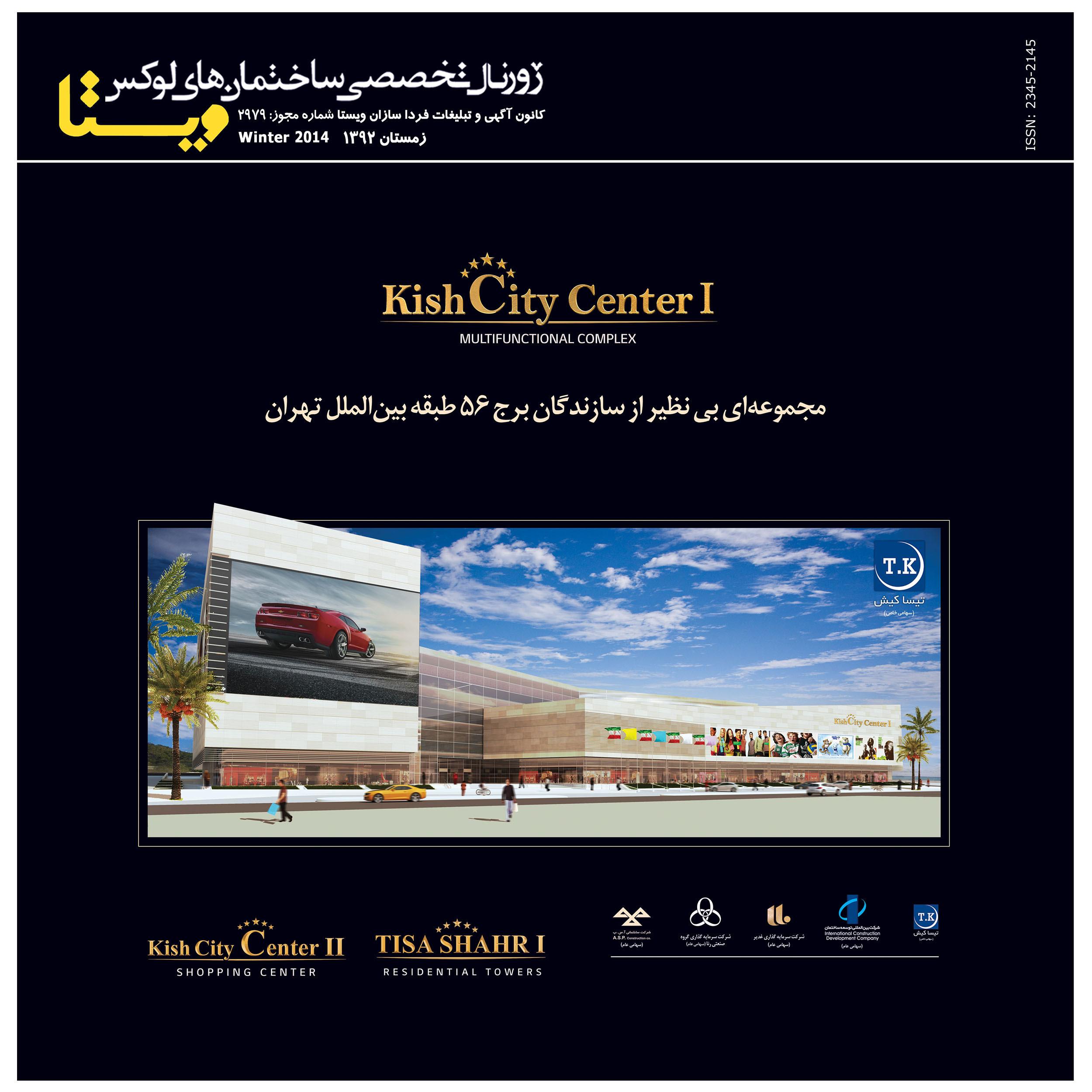 ژورنال تخصصی ساختمان های لوکس ویستا - شماره 12