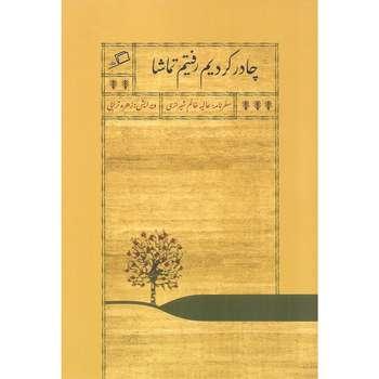 کتاب چادر کردیم رفتیم تماشا اثر عالیه خانم شیرازی نشر اطراف