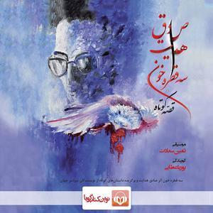 کتاب صوتی سه قطره خون اثر صادق هدایت و قصه های کوتاه انتشارات نوین کتاب گویا