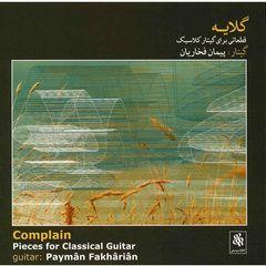 آلبوم موسیقی گلایه (قطعاتی برای گیتار کلاسیک) - پیمان فخاریان