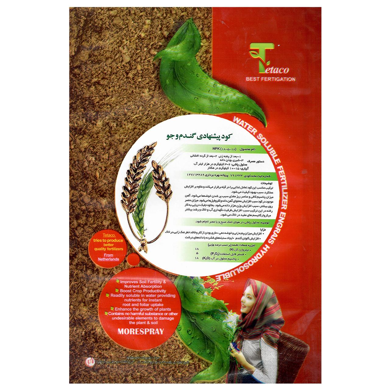 کود تتاکو مدل MORESPRAY  NPK مناسب برای  گندم و جو وزن 1 کیلوگرم