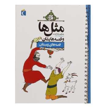 کتاب مثل ها و قصه هایشان زمستان اثر مصطفی رحماندوست