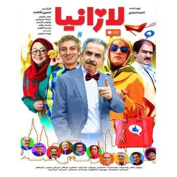 فیلم سینمایی لازانیا اثر حسین قناعت به همراه کابل شارژ اندروید