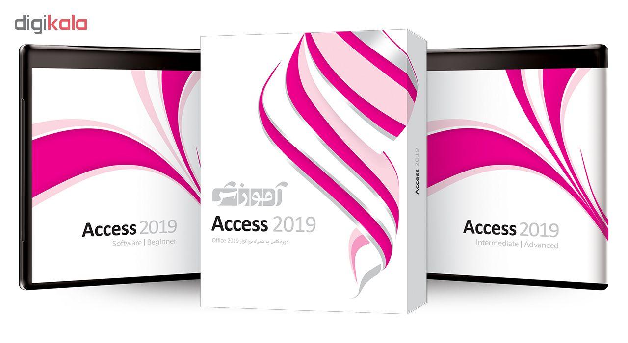 نرم افزار آموزشی Access 2019 شرکت پرند