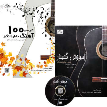 مجموعه کتاب های آموزش گیتار اثر حامد مراحمی انتشارات آرنا