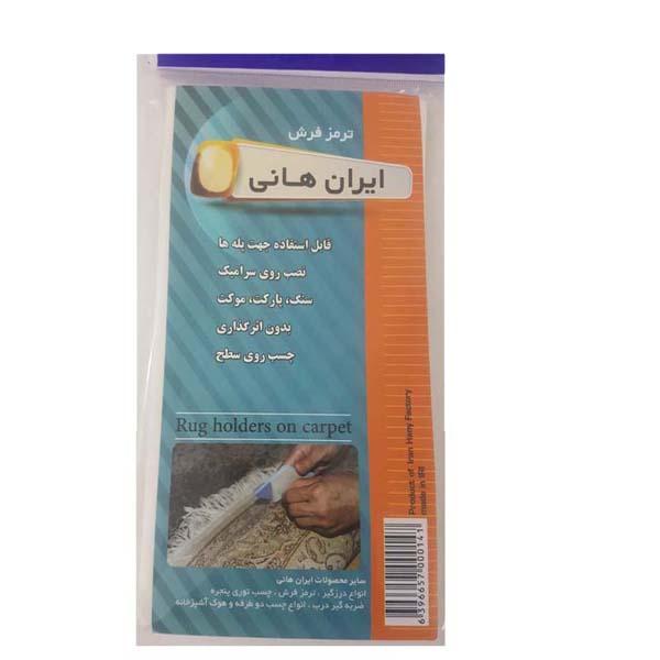 ترمز فرش ایران هانی کد 012